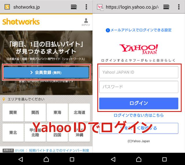 1.YahooIDでログイン